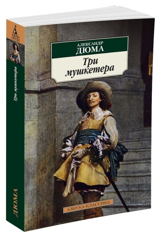 "Купить книгу ""Три мушкетера"""