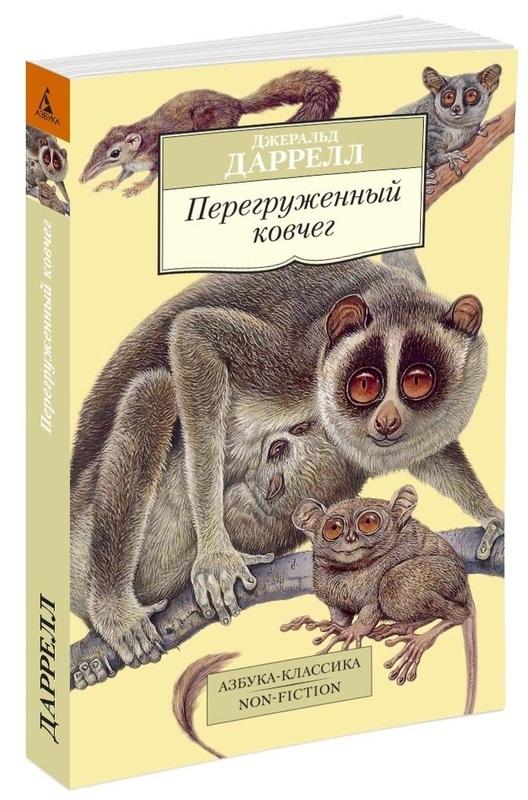 """Купить книгу """"Перегруженный ковчег"""""""