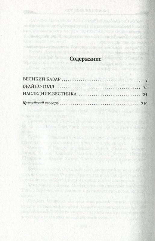"""Купить книгу """"Война с демонами. Книга 4. Мертвые демоны"""""""