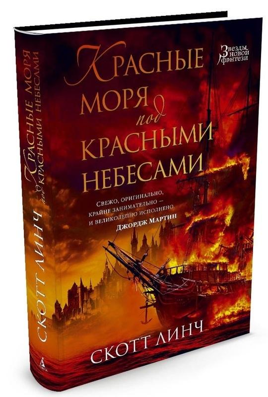 """Купить книгу """"Красные моря под красными небесами"""""""