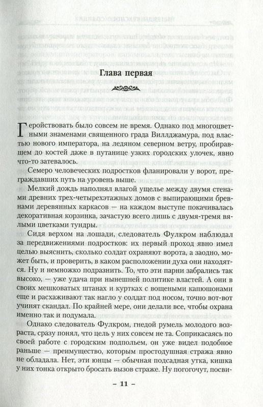 """Купить книгу """"Легенды красного солнца. Книга 3. Книга Превращений"""""""