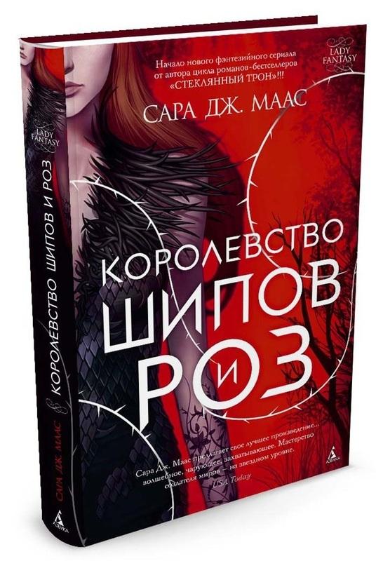 """Купить книгу """"Королевство шипов и роз"""""""