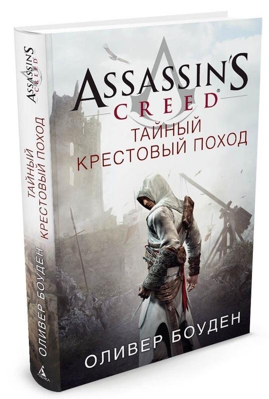"""Купить книгу """"Assassin's Creed. Тайный крестовый поход"""""""