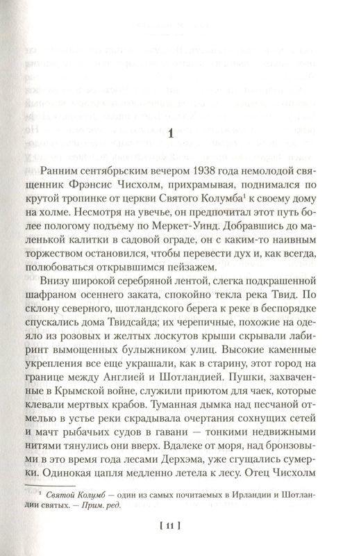 """Купить книгу """"Ключи Царства"""""""