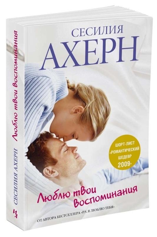 """Купить книгу """"Люблю твои воспоминания"""""""