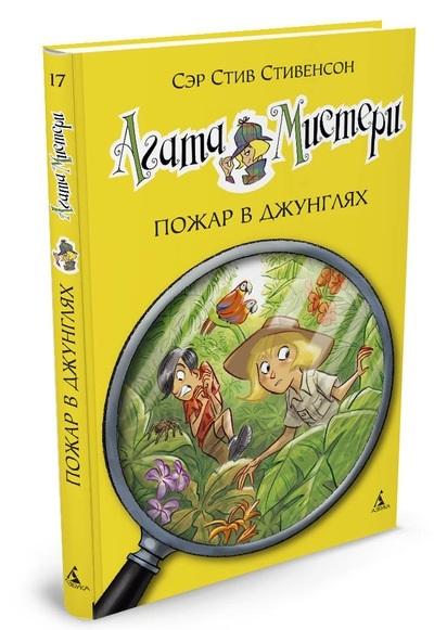 """Купить книгу """"Агата Мистери. Пожар в джунглях"""""""