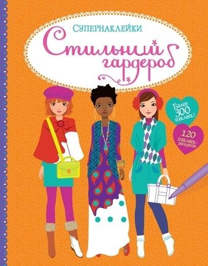 Стильний гардероб - купить и читать книгу