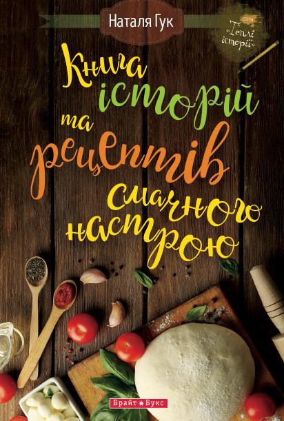 """Купить книгу """"Книга історій та рецептів смачного настрою"""""""