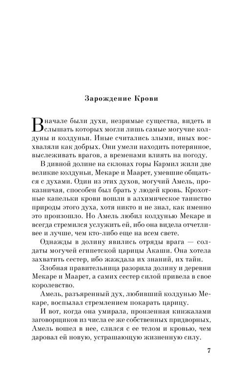 """Купить книгу """"Принц Лестат"""""""