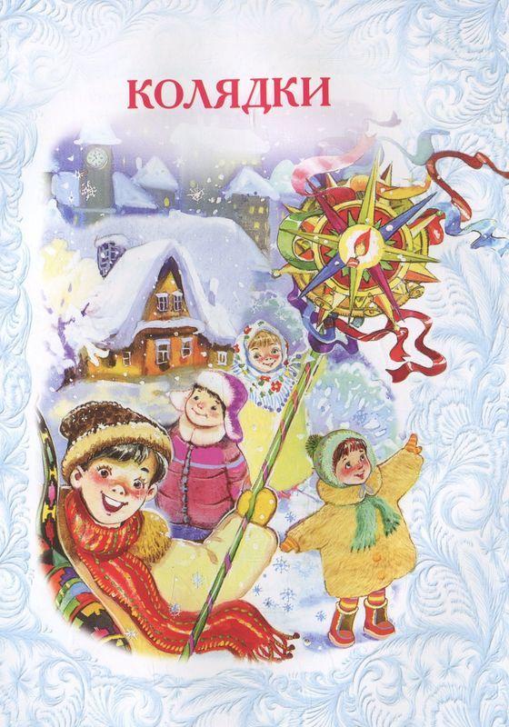 """Купить книгу """"Різдв'яні колядочки"""""""
