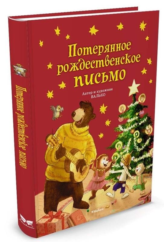 """Купить книгу """"Потерянное рождественское письмо"""""""