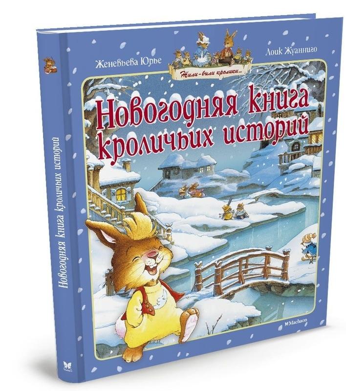 """Купить книгу """"Новогодняя книга кроличьих историй"""""""