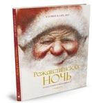 Рождественская ночь - купить и читать книгу