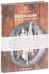 Шефы дома. 96 великолепных рецептов домашней кухни от самых знаменитых шеф-поваров мира