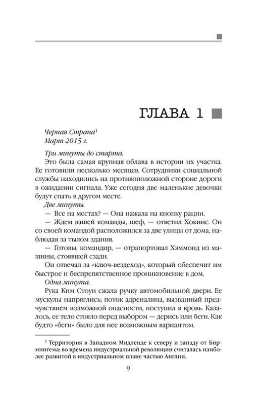 """Купить книгу """"Злые игры"""""""