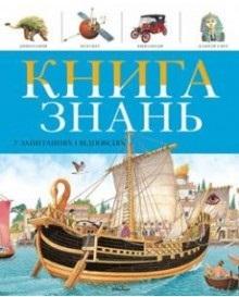 """Купить книгу """"Книга знань у запитаннях і відповідях"""""""