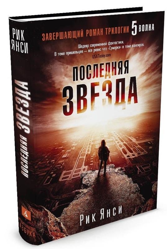 """Купить книгу """"Последняя звезда"""""""