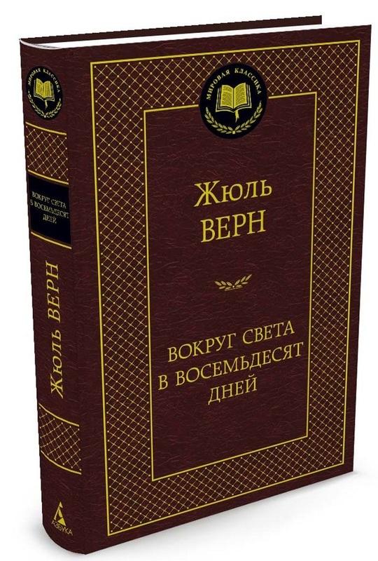 """Купить книгу """"Вокруг света в восемьдесят дней"""""""