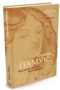 """Купить книгу """"Рыжеволосая Женщина"""""""