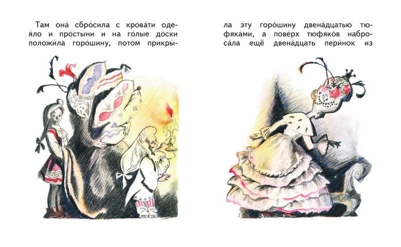 """Купить книгу """"Сказка за сказкой"""""""