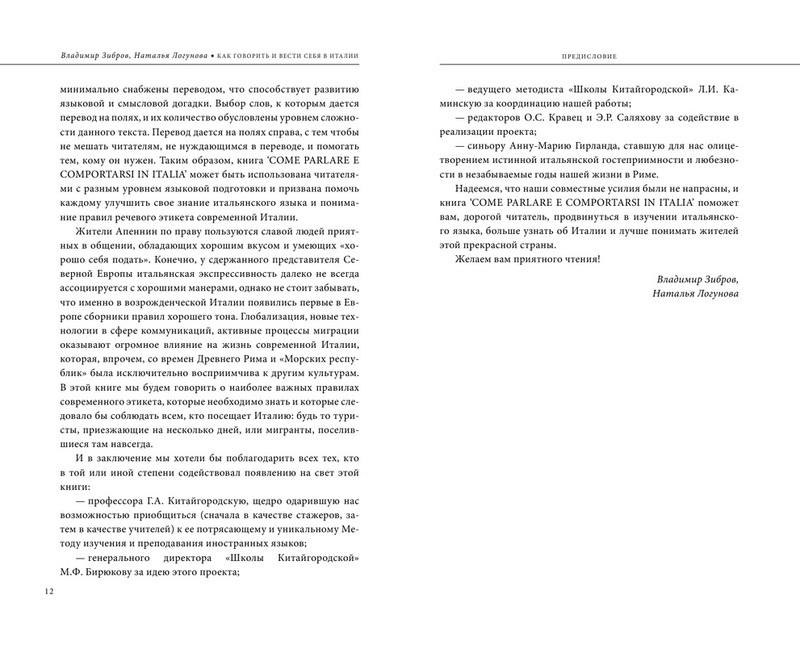 "Купить книгу ""Как говорить и вести себя в Италии / Come parlare e comportarsi in Italia (+CD)"""