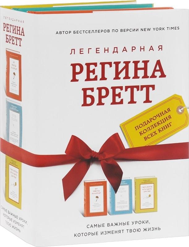 "Купить книгу ""Легендарная Регина Бретт (комплект из 3 книг)"""