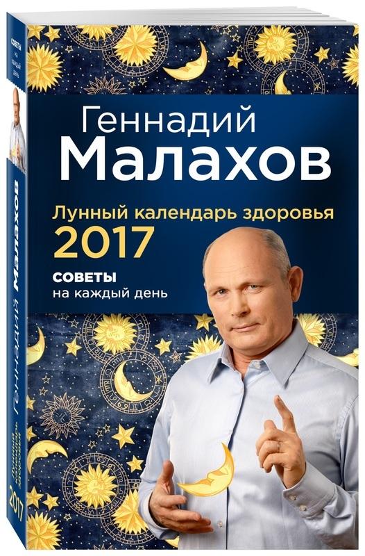 Лунный календарь здоровья 2017. Советы на каждый день - купить и читать книгу