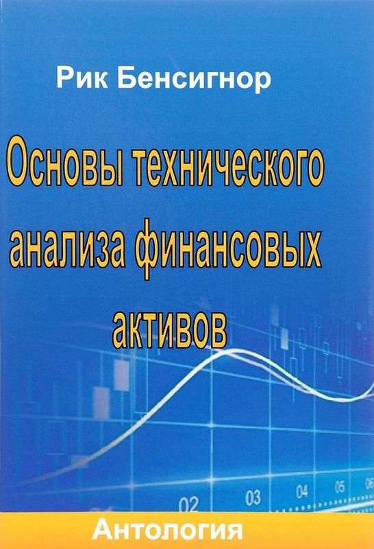 """Купить книгу """"Основы технического анализа финансовых активов. Антология"""""""