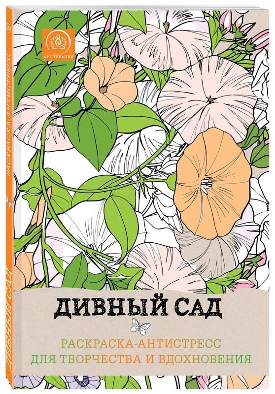 Купить книгу Дивный сад. Раскраска-антистресс для ...