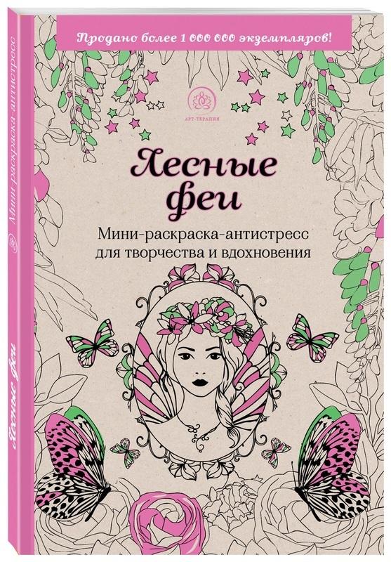 Купить книгу Лесные феи. Мини-раскраска-антистресс для ...