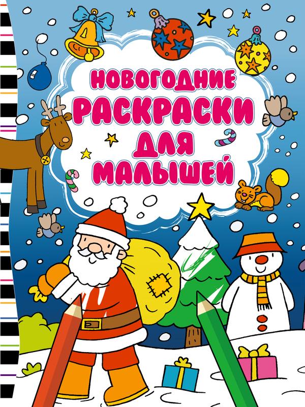 """Купить книгу """"Новогодние раскраски для малышей"""""""