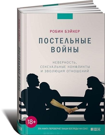 """Купить книгу """"Постельные войны. Неверность, сексуальные конфликты и эволюция отношений"""""""