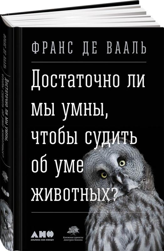 """Купить книгу """"Достаточно ли мы умны, чтобы судить об уме животных?"""""""