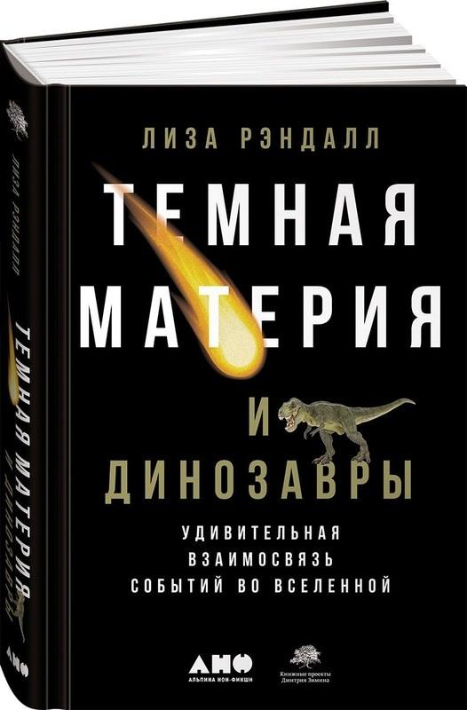 """Купить книгу """"Темная материя и динозавры. Удивительная взаимосвязь событий во Вселенной"""""""