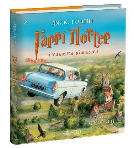 """Купить книгу """"Гаррі Поттер і таємна кімната. Ілюстроване видання"""""""