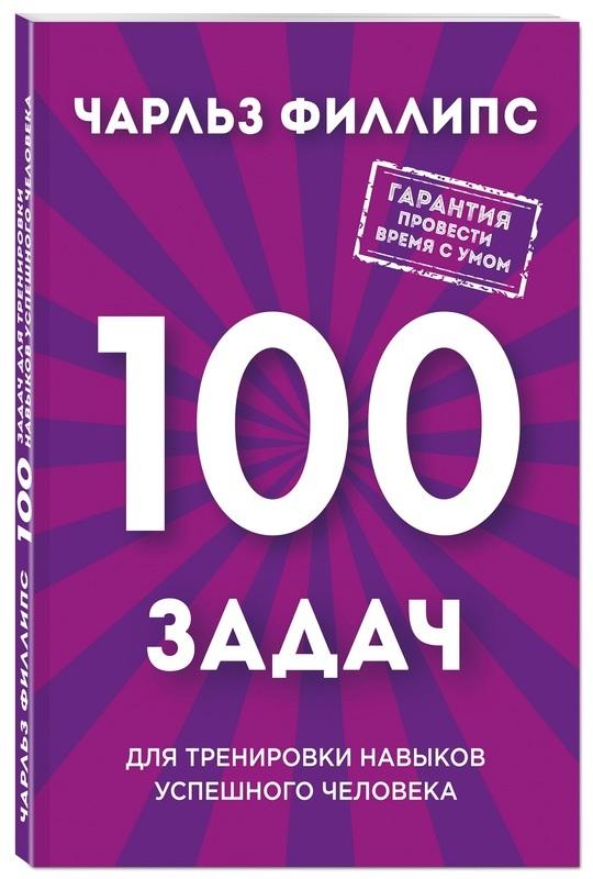"""Купить книгу """"Быстрое и нестандартное мышление: 100 задач для тренировки навыков успешного человека"""""""