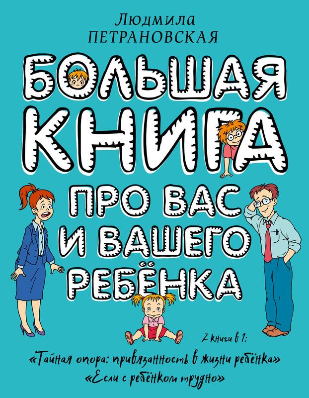 """Купить книгу """"Большая книга про вас и вашего ребенка"""""""