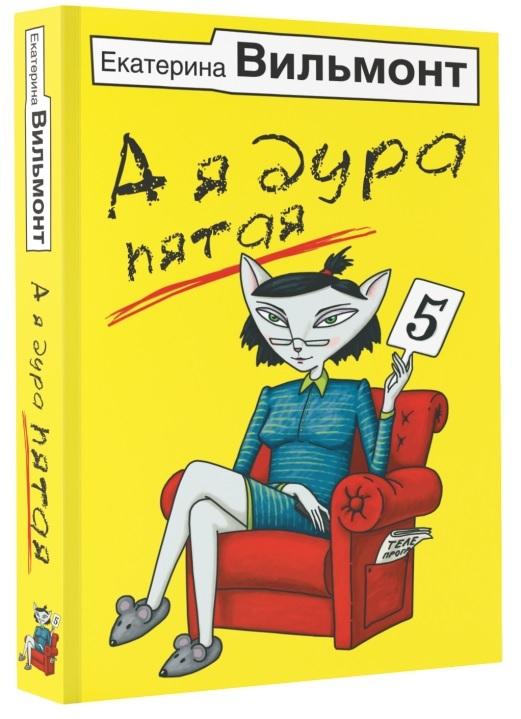 "Купить книгу ""А я дура пятая!"""