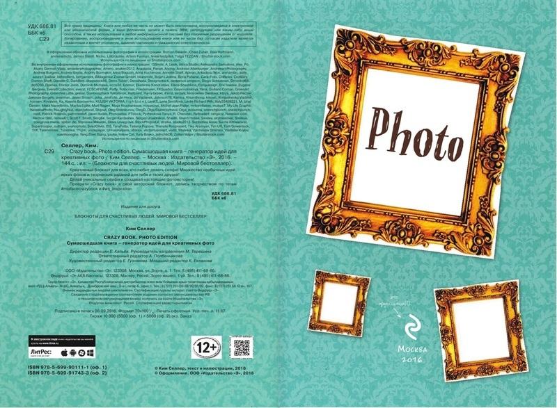 """Купить книгу """"Crazy book. Photo edition. Сумасшедшая книга-генератор идей для креативных фото"""""""