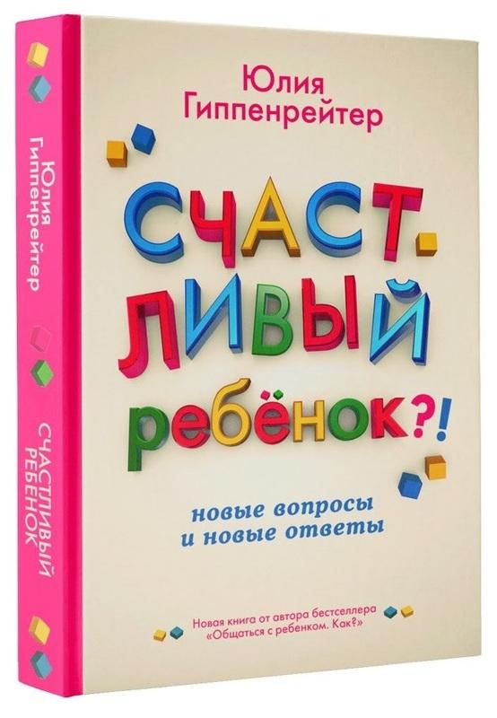 """Купить книгу """"Счастливый ребенок. Новые вопросы и новые ответы"""""""