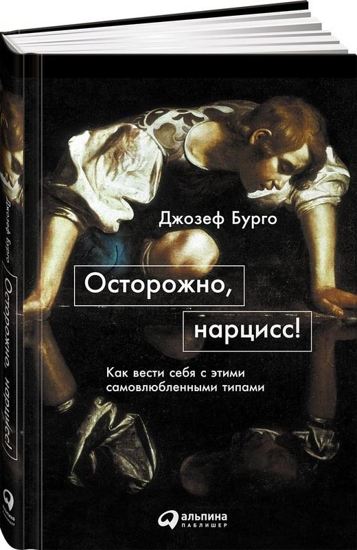 """Купить книгу """"Осторожно, нарцисс! Как вести себя с этими самовлюбленными типами"""""""