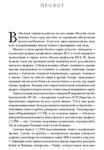 Битва за Рунет. Как власть манипулирует информацией и следит за каждым из нас - купить и читать книгу