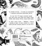 """Купить книгу """"Создания большие и маленькие. 35 постеров для раскрашивания"""""""