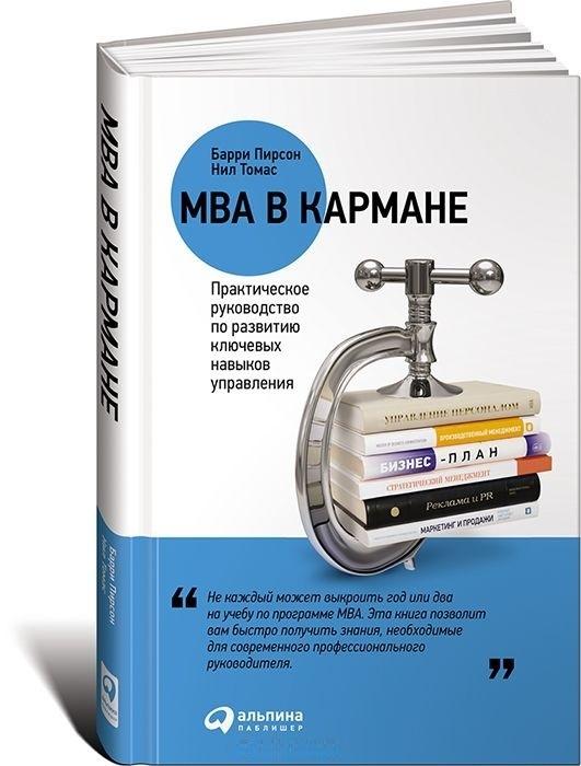 """Купить книгу """"MBA в кармане. Практическое руководство по развитию ключевых навыков управления"""""""