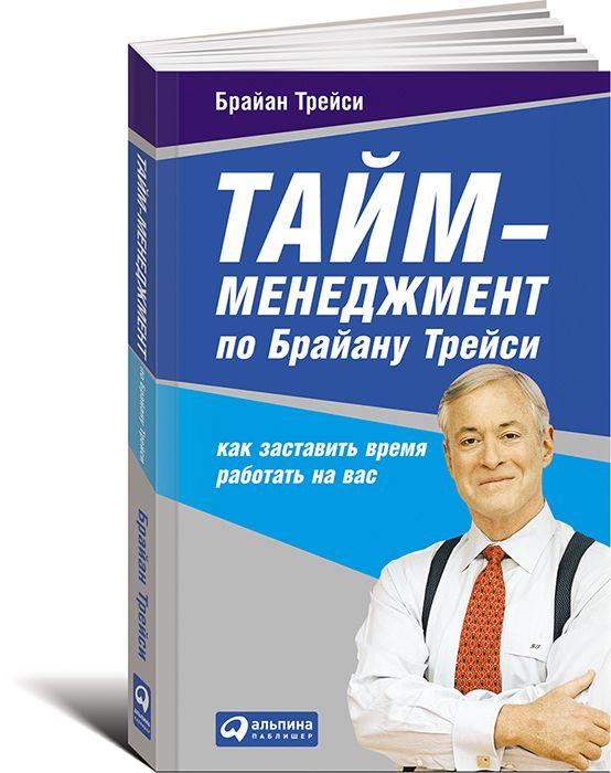 """Купить книгу """"Тайм-менеджмент по Брайану Трейси. Как заставить время работать на вас"""""""