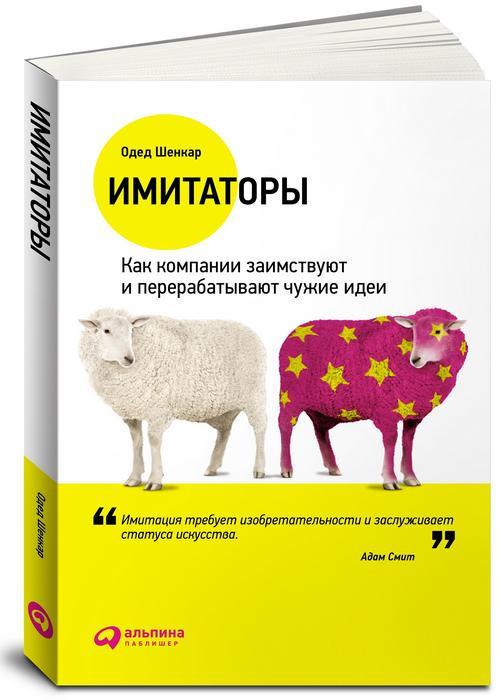 """Купить книгу """"Имитаторы. Как компании заимствуют и перерабатывают чужие идеи"""""""