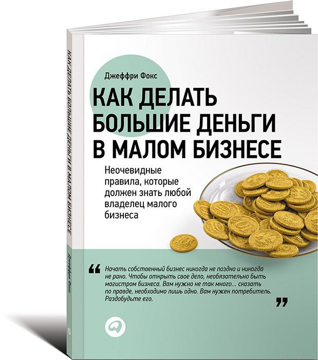 """Купить книгу """"Как делать большие деньги в малом бизнесе. Неочевидные правила, которые должен знать любой владелец"""""""