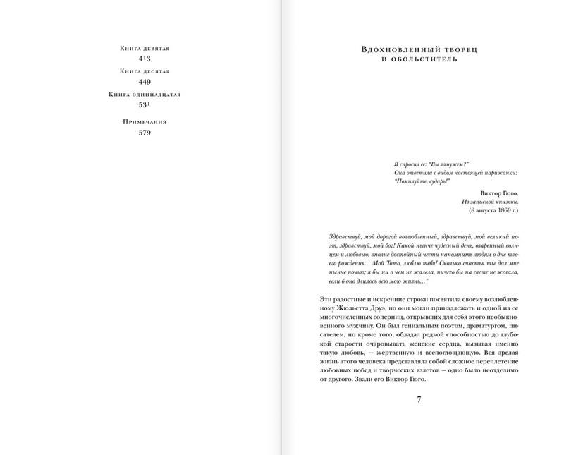 """Купить книгу """"Собор Парижской Богоматери"""""""