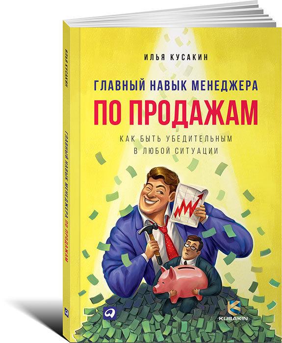 """Купить книгу """"Главный навык менеджера по продажам. Как быть убедительным в любой ситуации"""""""