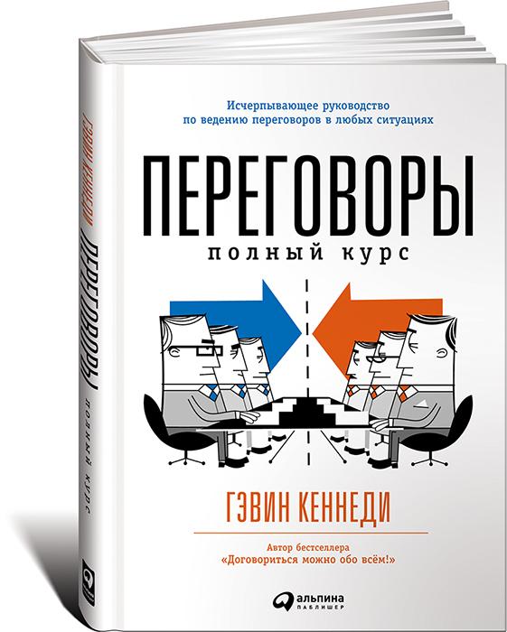 """Купить книгу """"Переговоры. Полный курс"""""""
